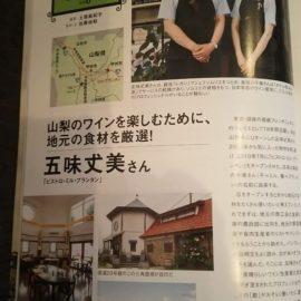ソムリエ協会機関誌7月号に、お店を紹介いただきました。