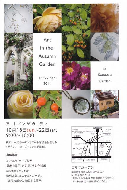Art_in_the_garden_3
